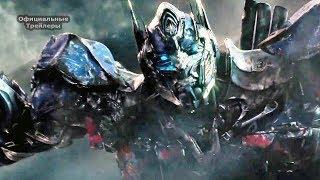 Трансформеры 5 - Последний Рыцарь 2017 | Трейлер + фильм смотреть онлайн в HD