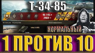 Т-34-85 || 1 ПРОТИВ 10. Песчаная река - Читеры World of Tanks.