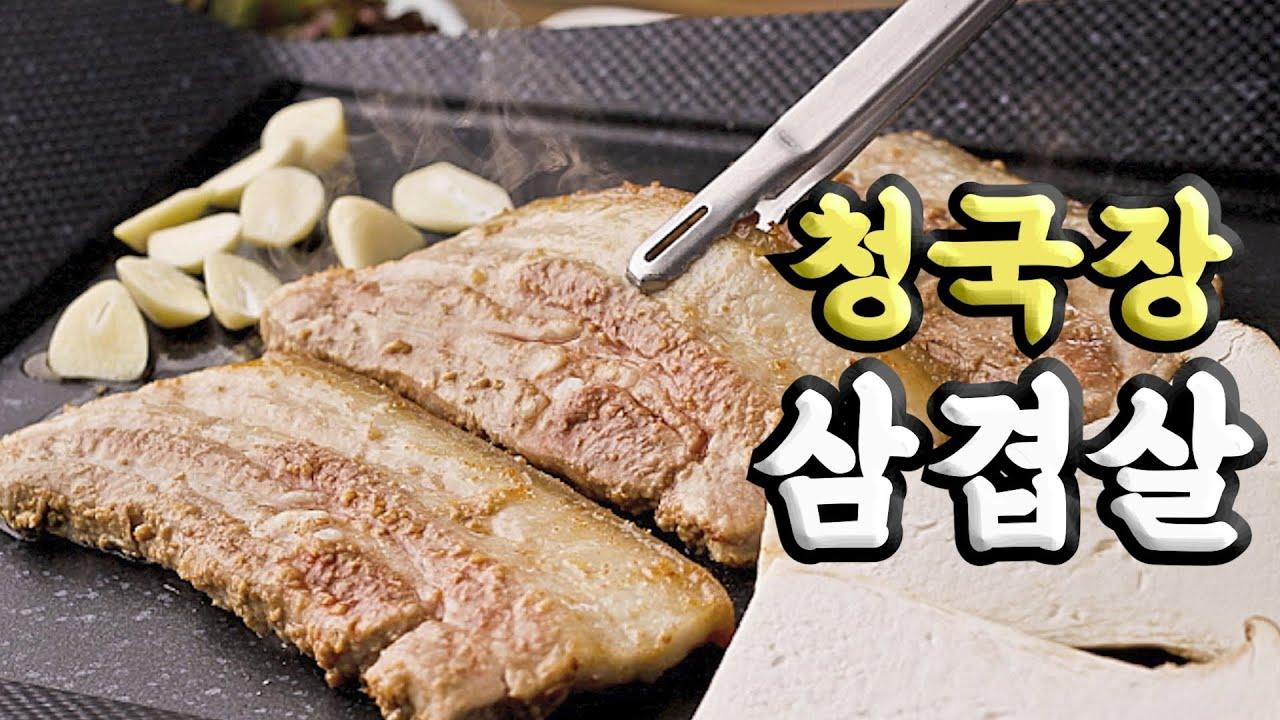 역대급 감칠맛 천연 MSG 청국장 숙성 삼겹살