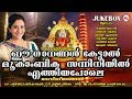 ഈ ഗാനങ്ങൾ കേൾക്കുമ്പോൾ മൂകാംബികാസന്നിധിയിൽ എത്തിയപ്പോലെ | Hindu Devotional Songs Malayalam