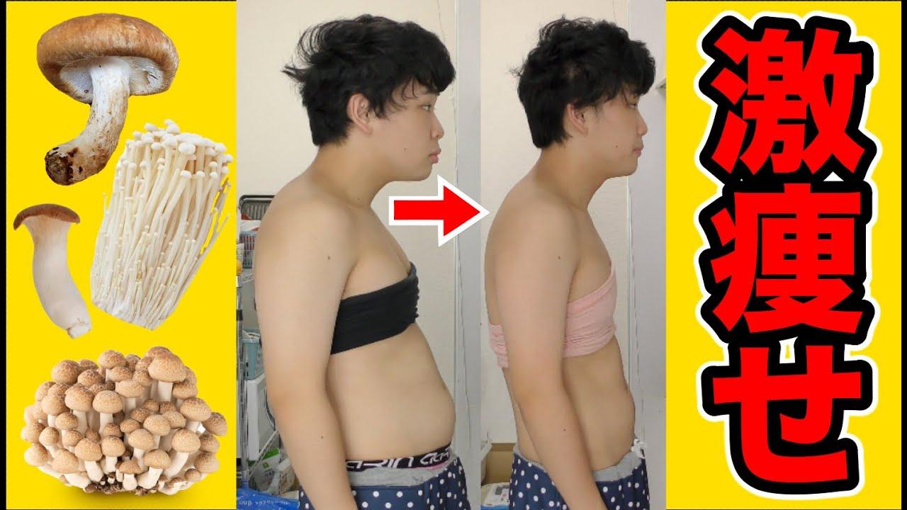 3日間キノコだけを食べたら怖いくらい痩せた。