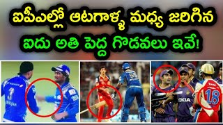 Top 5 Biggest Fights in IPL History | Top 5 IPL Fights Between Players in Telugu