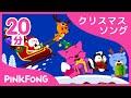 英語クリスマス曲集 | Jingle Bellsのほか全11曲 | クリスマスソング | ピンクフォン英語童謡