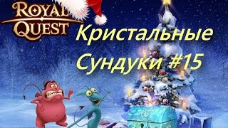 Royal Quest Кристальные Сундуки #15