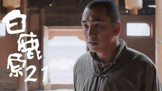 白鹿原 |  White Deer 21【tv版】(張嘉譯、秦海璐、何冰等主演)