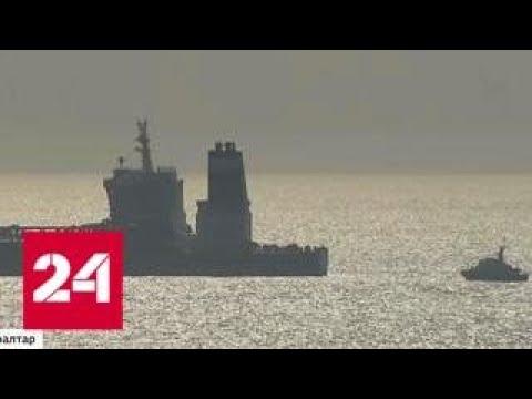 Смотреть Горючий конфликт: Иран грозит в ответ на задержание танкера захватить британское судно - Россия 24 онлайн