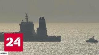 Горючий конфликт: Иран грозит в ответ на задержание танкера захватить британское судно - Россия 24