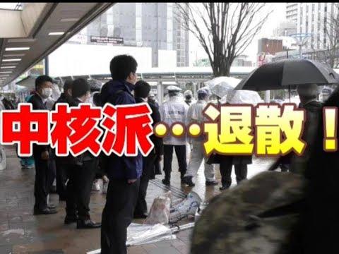 【2019.03.11】中核派退散!駅前演説粉砕行動~福島県郡山駅前~