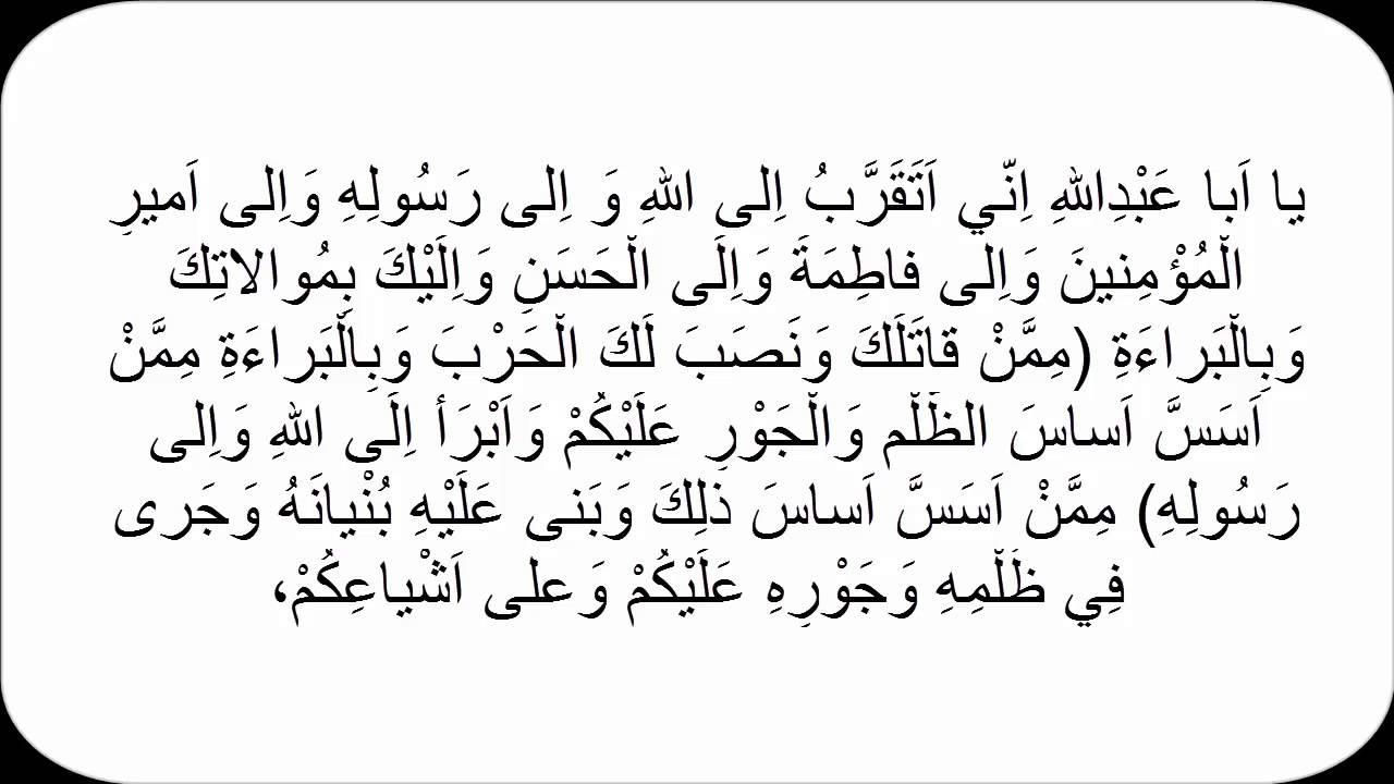 زيارة عاشوراء من كتاب مفاتيح الجنان للشيخ عباس القمي طيب الله ثراة Youtube