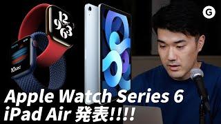 🔴 Apple Event振り返り! iPad Air、Apple Watch Series 6が発表! Touch IDが帰ってきたぞおおおおおお!