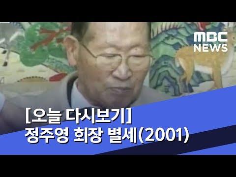 [오늘 다시보기] 정주영 회장 별세(2001) (2019.03.21/뉴스투데이/MBC)