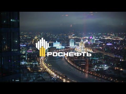 Корпоратив Роснефть