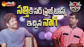 Nagarjuna Exclusive Interview With Garam Sathi | Nagarjuna Task To Sathi | Wild Dog 2? | Sakshi TV