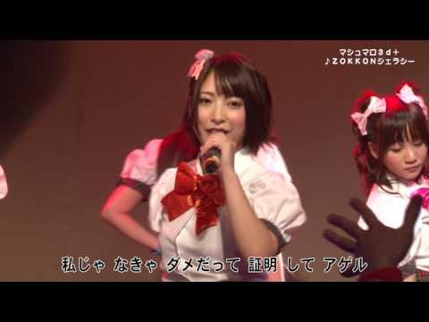 マシュマロ3d+「ZOKKONジェラシー」(2017.7.1新宿MARZ)