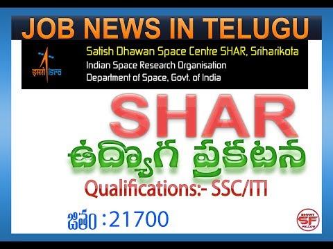 SHAR Jobs||10/ITI New Jobs||SPACE CENTER Jobs||Job News In Telugu