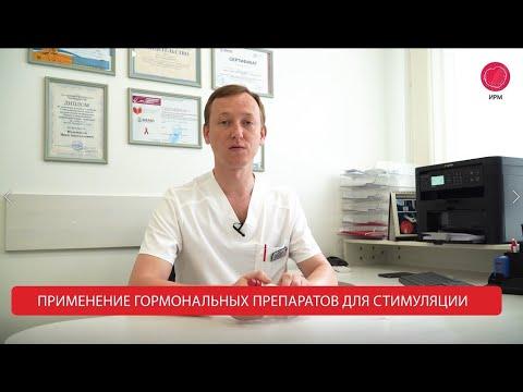 Схема стимуляции яичников в программе ЭКО