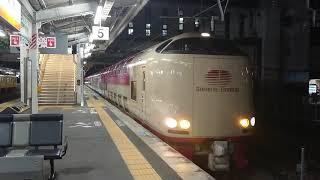 285系寝台特急サンライズ出雲(7B)4032M  倉敷駅入線発車