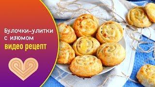 Булочки-улитки с изюмом (из слоеного теста) — видео рецепт