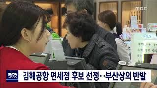 김해공항 면세점 후보선정 부산상의반발 부산MBC2018…