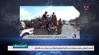 الجيش الوطني يفرض سيطرته على كامل المواقع المطله على مدينة دمت بالضالع