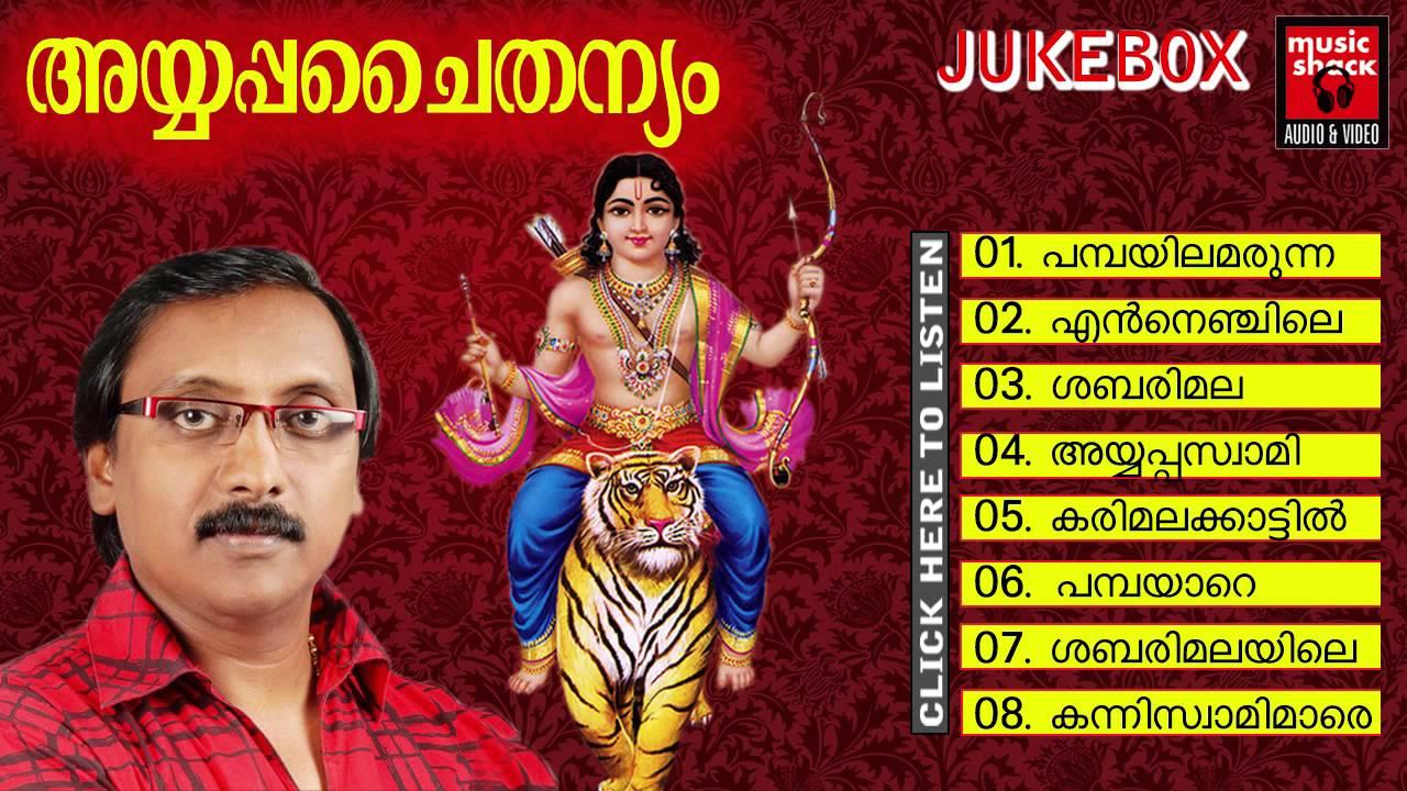 Hindu Devotional Songs In Malayalam Mp3 Free Download - Mp3Take