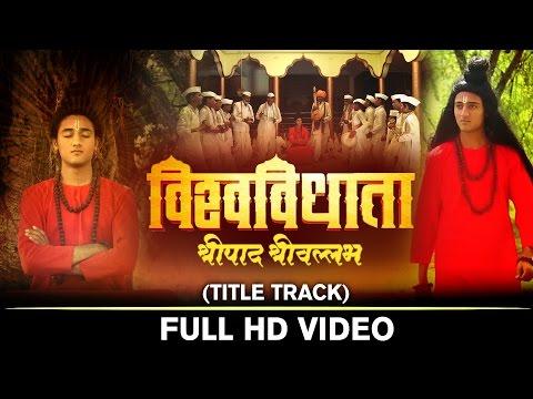 Vishwavidhata - Shripad Shrivallabh (Title Track) | VIDEO SONG | Ashish More | New Marathi Song 2017