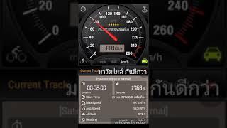วัดไมล์ Spark Nano กับ GPS [เดิมๆทั้งคัน]