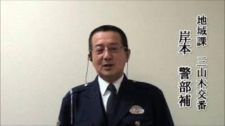 地域課のお巡りさん(田辺警察署員編)