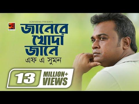 Jaane Re Khoda Jane || F A Sumon | New Bangla Song | Music Video | ☢ EXCLUSIVE ☢ | Download BANGLA SONG New BANGLA SONG  | Video Music Download
