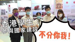 Publication Date: 2021-07-23 | Video Title: 香港學生:少年強則國強,參與國家建設不分你我!