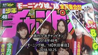 週刊少年チャンピオン2018年48号 モーニング娘。'18【秋田書店】
