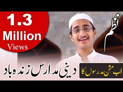 Nazam | Ab Mission Madarson ka | Deeni Madaris Zindabad | Hafiz Habibullah Armani