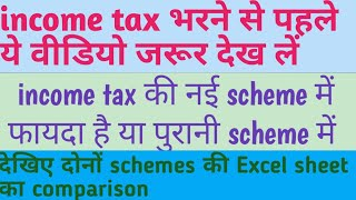 Income tax difference by old scheme or new scheme