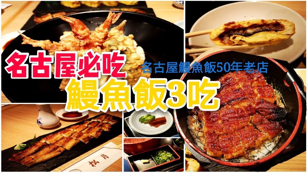 名古屋必吃美食鰻魚飯3吃!!50年鰻魚飯老店推薦 - YouTube