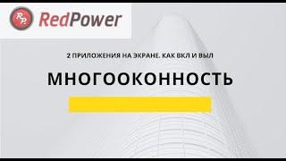 Видеоурок 6.  Многооконный режим 510 серия Redpower