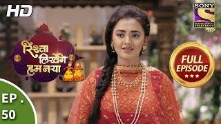 Rishta Likhenge Hum Naya - Ep 50 - Full Episode - 15th January, 2018