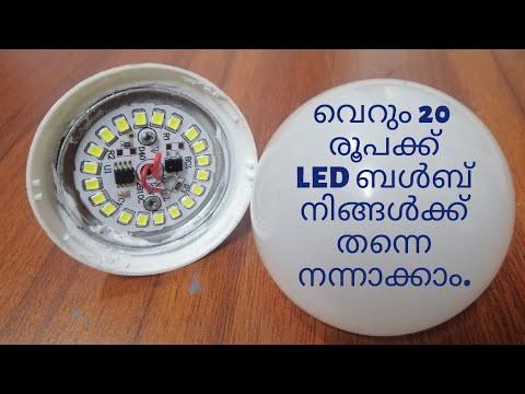 How To Repair LED Bulb # How To Make Led Bulb # Led Bulb Assembly
