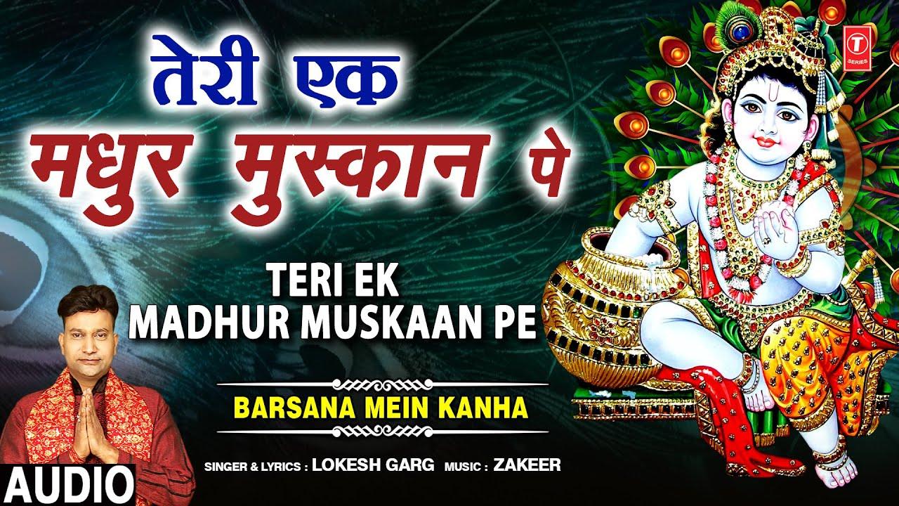 TERI EK MADHUR MUSKAAN PE I LOKESH GARG I Krishna Bhajan I Full Audio Song
