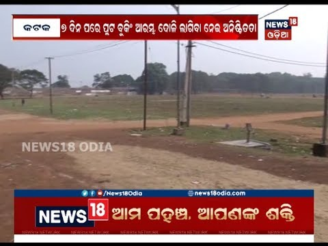 Cuttack: BaliJatra Plot allotment controversy...booking will start after 7 days | News18 Odia