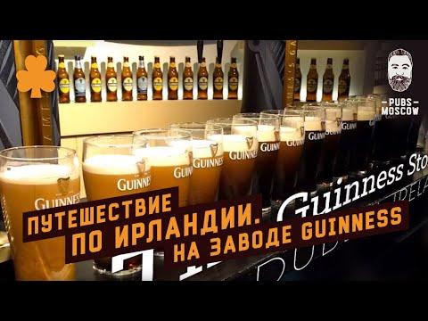 Путешествие с PubsMoscow по Ирландии: завод Guinness и история успеха 18+