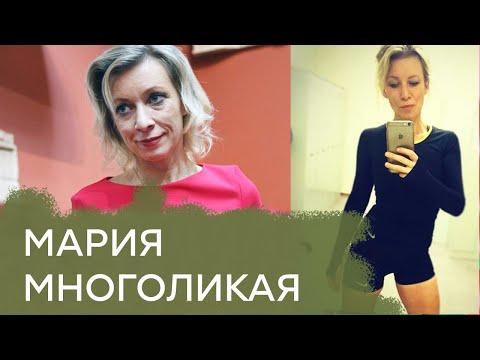 Тайны личной жизни Марии Захаровой - экстравагантной и непостижимой дипломатши - Гражданская оборона