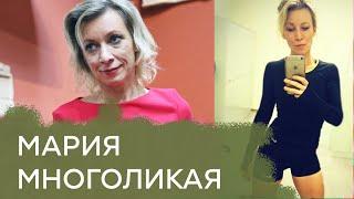 Тайны личной жизни Марии Захаровой   экстравагантной и непостижимой дипломатши   Гражданская оборона