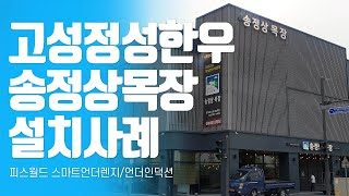[피스월드] 경남고성 …