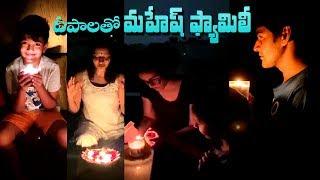 Mahesh Babu Family Participates In Light For Nation Campaign | దీపాలతో మహేష్ ఫ్యామిలీ
