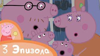 Свинка Пеппа - 3 эпизода – Сборник (2) - Мультики