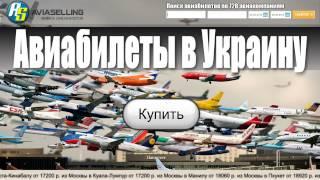 Авиабилеты дешево в Украину!(, 2014-02-27T10:39:06.000Z)