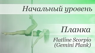 How to pole dance trick Flatline Scorpio  - pole dance tutorial /Уроки pole dance - Планка