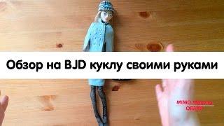 Шарнирная кукла из полимерной глины/Hand made bjd review