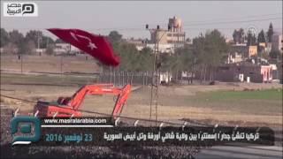 مصر العربية | تركيا تنشئ جدارًا إسمنتيًا بين ولاية شانلي أورفة وتل أبيض السورية