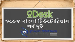 oDesk Bangla Tutorial (Part-2)